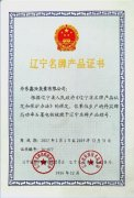 Liaoning Famous Brand Certificate